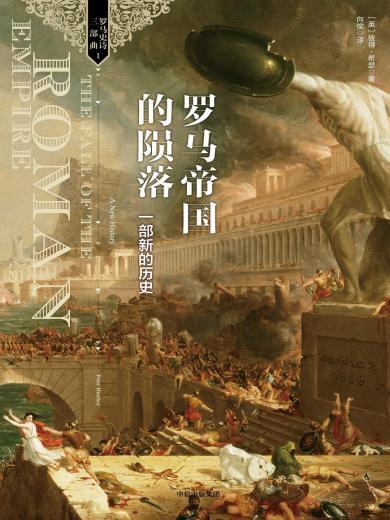 羅馬帝國的隕落:一部新的歷史