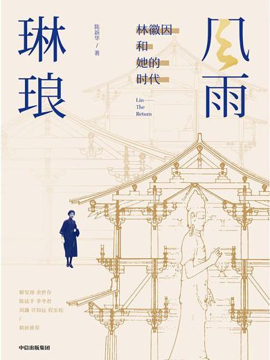 风雨琳琅:林徽因和她的时代