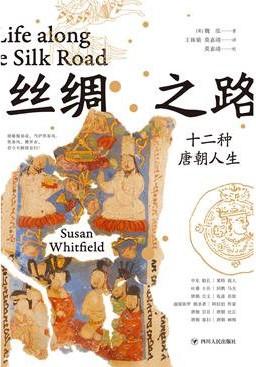 丝绸之路:十二种唐朝人生