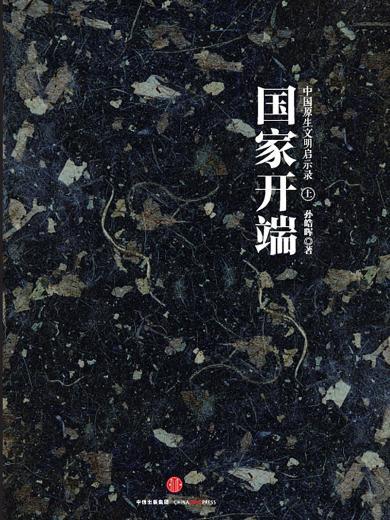 中国原生文明启示录(上册):国家开端