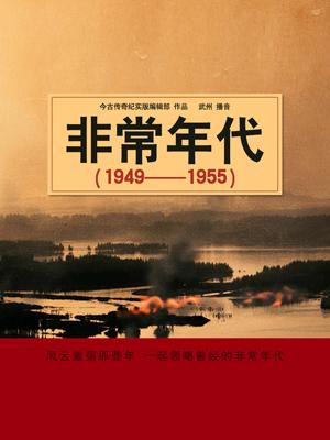 非常年代(1949——1955)