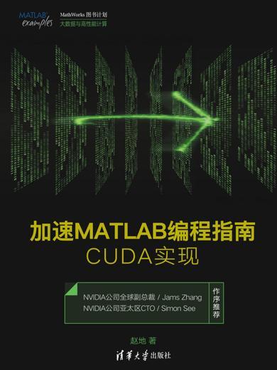 加速MATLAB编程指南——CUDA实现