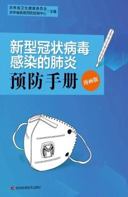 新型冠狀病毒感染的肺炎預防手冊:漫畫版