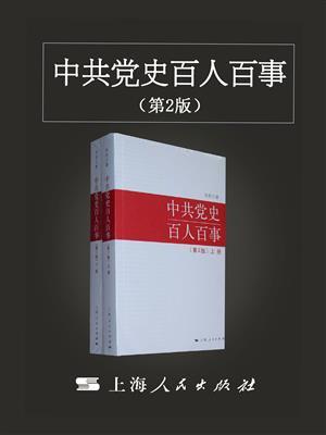中共党史百人百事