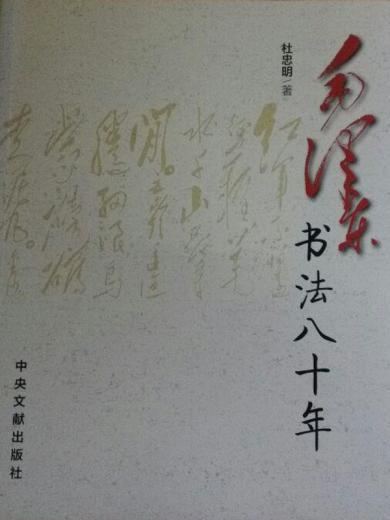 毛泽东书法八十年