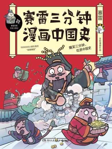 賽雷三分鐘漫畫中國史