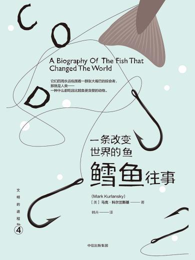 一条改变世界的鱼:鳕鱼往事