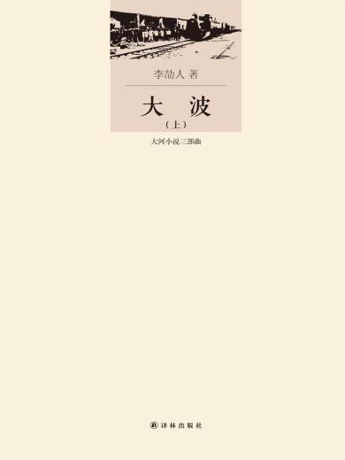 大河小說三部曲...