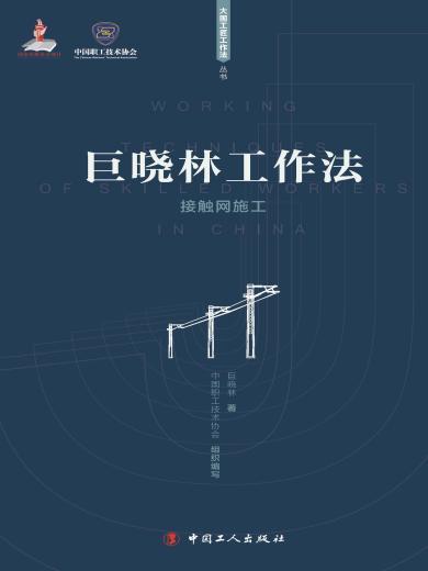 巨晓林工作法 : 接触网施工