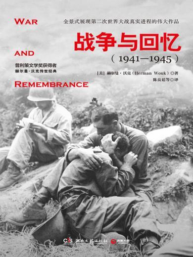 戰爭與回憶:全2冊
