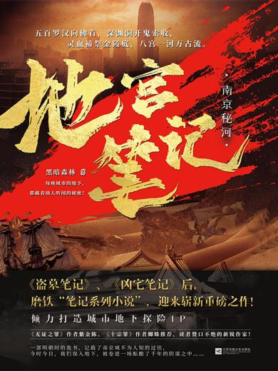 地宮筆記:南京秘河
