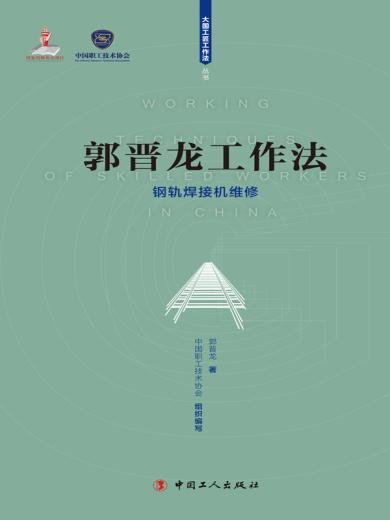 郭晋龙工作法 : 钢轨焊接机维修