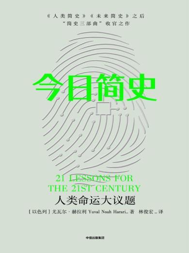 今日简史(骆新朗读)