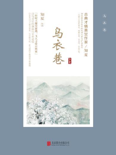 乌衣巷(全二册)