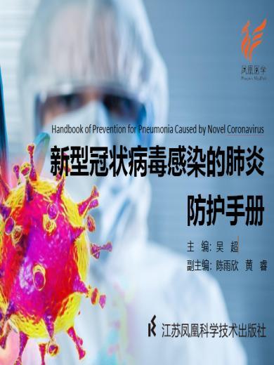 新型冠狀病毒感染的肺炎防護手冊