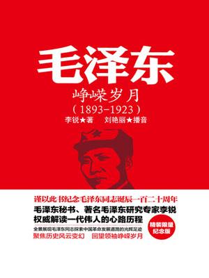 毛泽东:峥嵘岁月