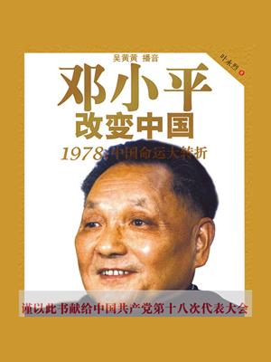 邓小平改变中国——1978:中国命运大转折