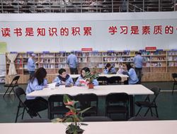 重慶建設摩托車股份有限公司依托職工書屋推進企業文化建設