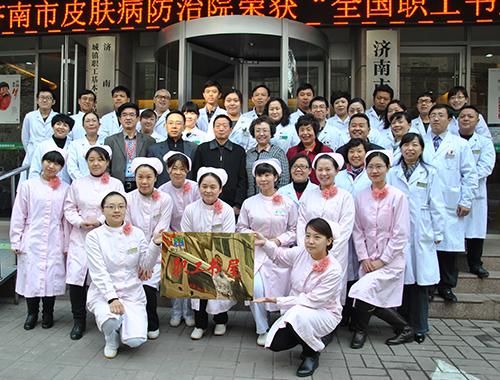 山東省濟南市皮膚病防治院舉行全國工會職工書屋示范點授牌儀式