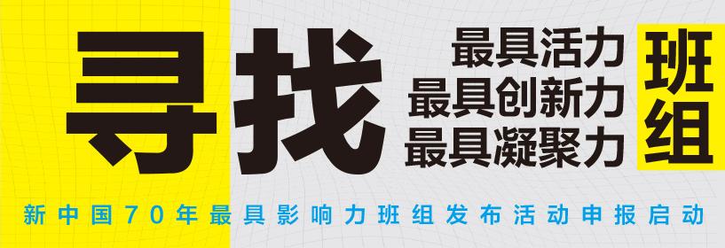 關于舉辦新中國70年最具影響力班組發布活動的通知
