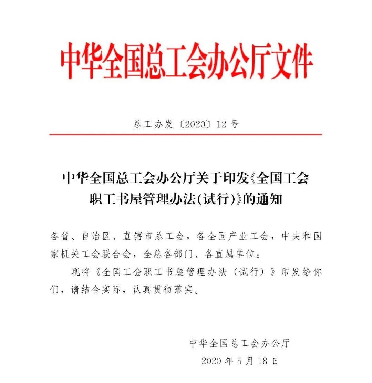 《全国工会职工书屋管理办法(试行)》正式出台!