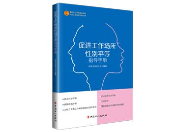 """《促進工作場所性別平等指導手冊》,獻禮""""三八""""婦女節"""