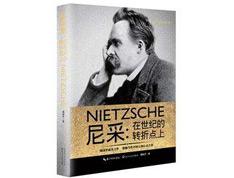 精神的力量——读《尼采:在世纪的转折点上》有感