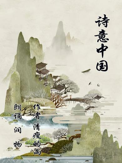 诗意中国(润物)