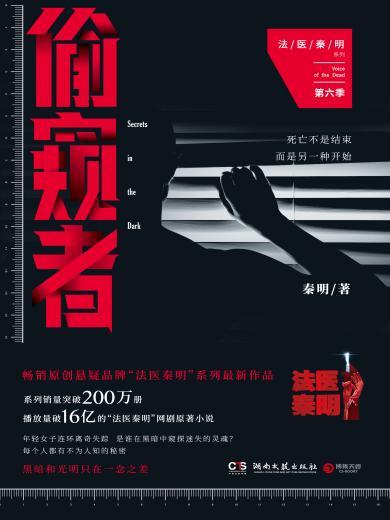 法医秦明第六季:偷窥者