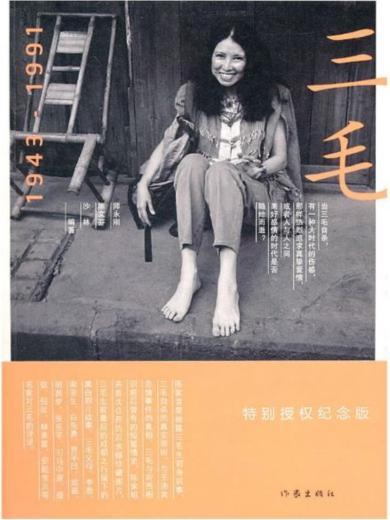 三毛:1943-1991