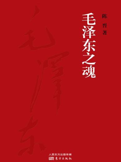 毛泽东之魂