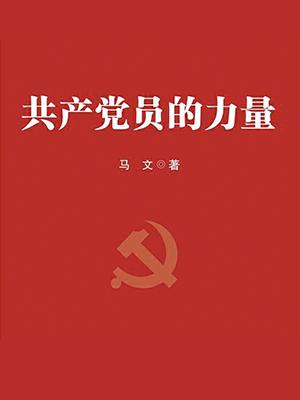 共产党员的力量