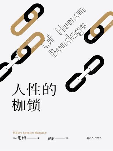 人性的枷锁