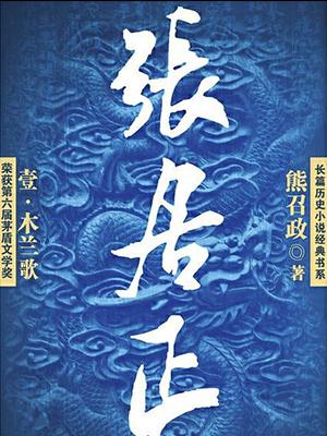 张居正:木兰歌(卷一)