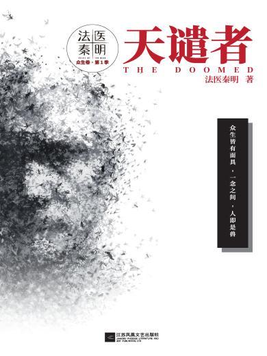 法医秦明:天谴者