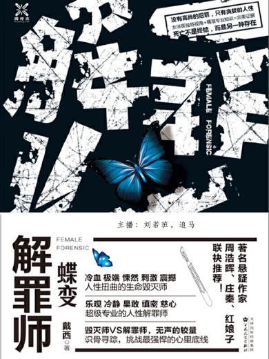 解罪师:蝶变