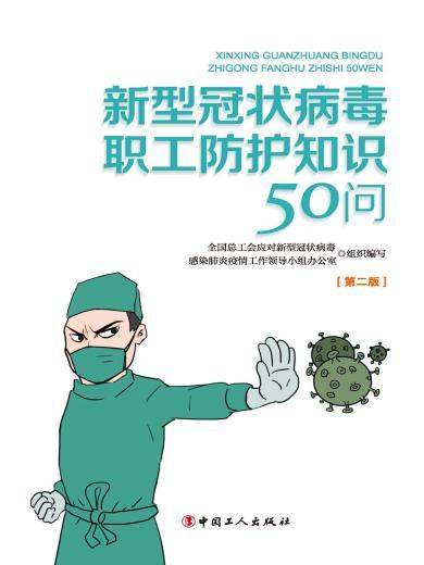 新型冠状病毒职工防护知识50问
